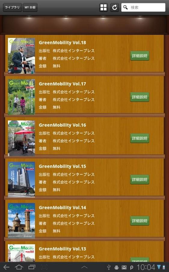 Green Mobility for Tab- スクリーンショット