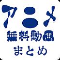 アニメ 無料 動画 まとめ icon