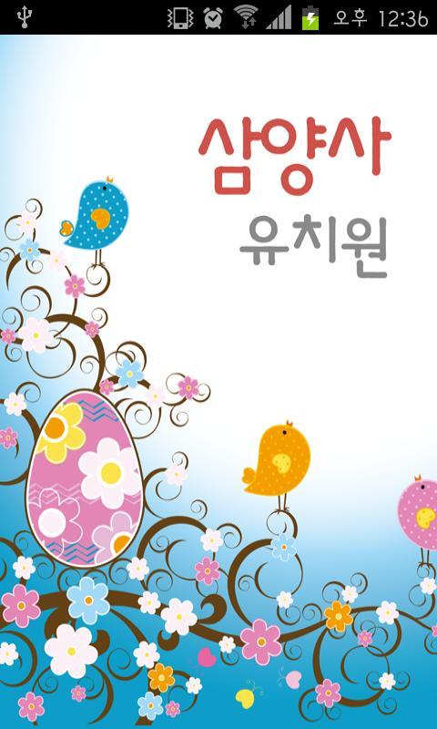 삼양사유치원- screenshot