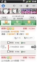 Screenshot of かんたん乗り換え案内(乗換案内・乗換)