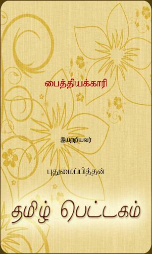 Paithiyakaari