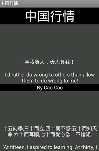 中国行情 - Chinese Quotes