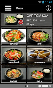 WOK2GO screenshot 1