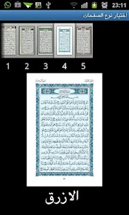 Quran Kareem Blue Pages - screenshot thumbnail