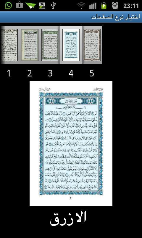 Quran Kareem Blue Pages - screenshot