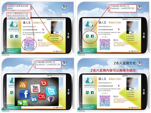 Z名片 陳華聲 最Z-HIGH的名片 Zcard|玩社交App免費|玩APPs