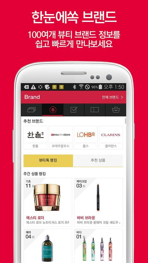 뷰티톡 for Kakao - 뷰티,매거진,화장품 - screenshot