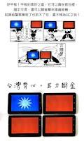 Screenshot of 中華隊加油 台灣加油 中華民國國旗展示工具