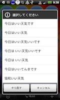 Screenshot of こえつぶ