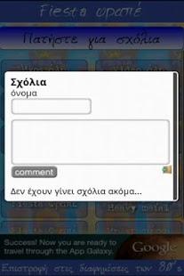Συλλογή Διαφημίσεων- screenshot thumbnail