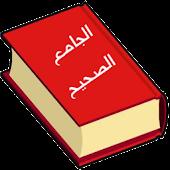 الجامع الصحيح
