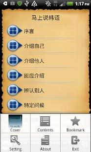 玩書籍App|马上说韩语免費|APP試玩