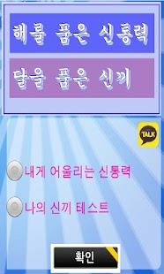 해를품은신통력, 달을 품은 신끼테스트 !! - screenshot thumbnail