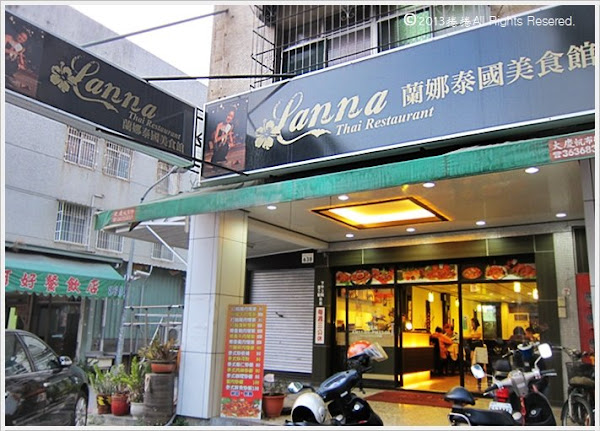 伍泰子泰式美食館