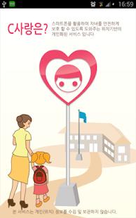자녀위치 C사랑 가족찾기 가족 위치 자녀 추적 위치추적