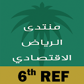 El-Riyadh Economic forum