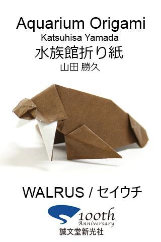 Aquarium Origami 22