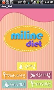 다이어트(미라인)- screenshot thumbnail