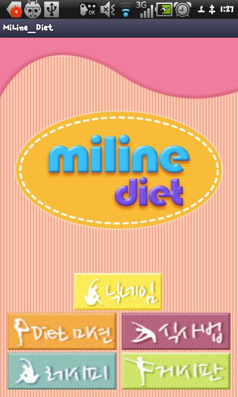 다이어트(미라인)- screenshot