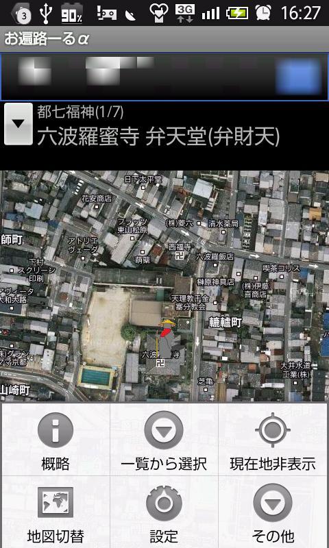 お遍路ーるα- screenshot