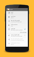 Screenshot of أذان ليبيا