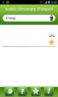 English Arabic Dictionary Free - screenshot thumbnail