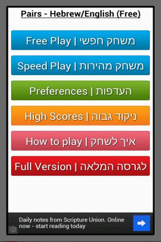 Pairs - Hebrew English Free