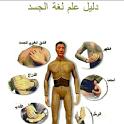 كتاب لغة الجسد icon