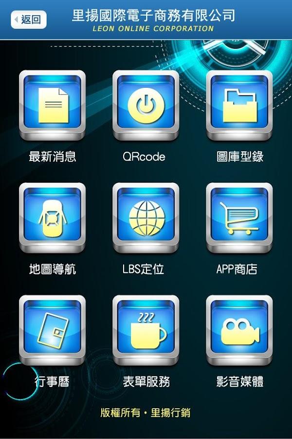 里揚國際媒體報導 - screenshot