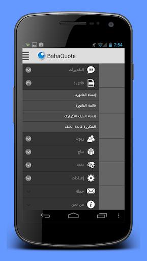 【免費生產應用App】دفع وإرسال الفواتير-APP點子