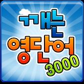 깨는 영단어 3000 - 무료