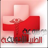 موسوعة الادويه الطبيه