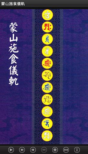 蒙山施食儀軌 E051 中華印經協會.台灣生命電視台