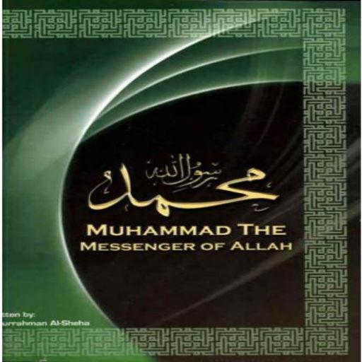 Muhammad the messenger