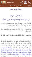 Screenshot of رياض الصالحين