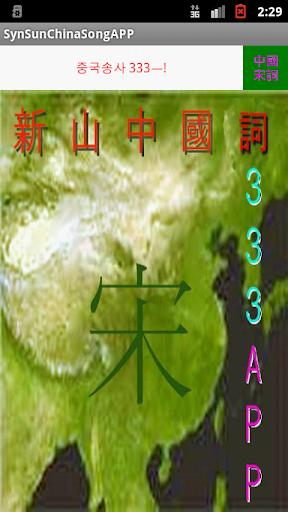 SynSunChinaSongAPP新山中國宋詞 333ㅡ