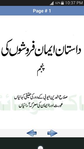 Part-5 Dastan Iman Farosho ki