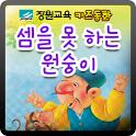 [장원교육동화] 셈을 못하는 원숭이 icon