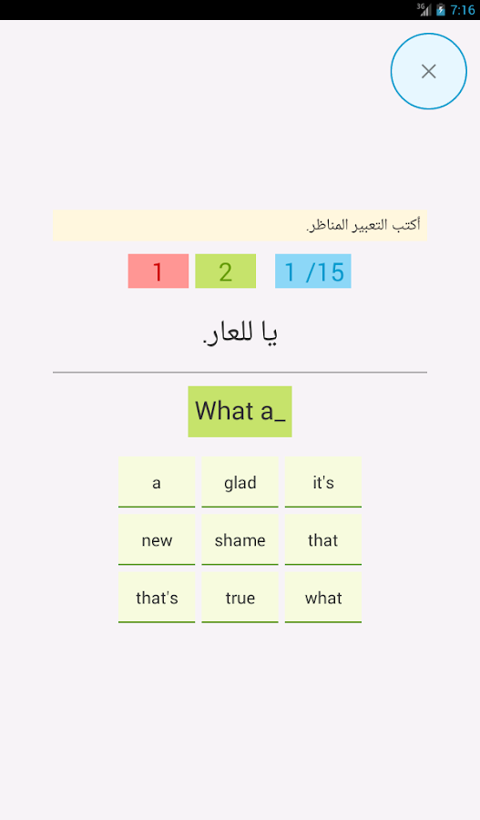 English Course - screenshot