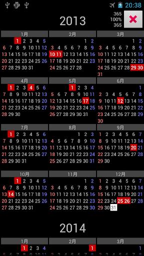 HK 假期年日曆