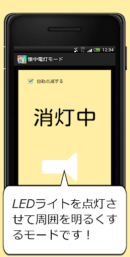 【免費工具App】iSHelper (アイシェルパー) 〜情報の防災袋〜-APP點子