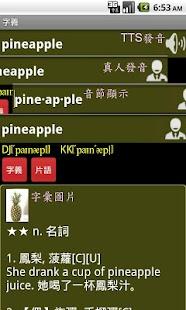 情境英文單字記憶 第3冊 - screenshot thumbnail