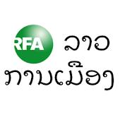 RFA Laos News (ລາວ - ການເມືອງ)