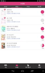로맨스소설클럽 - 에피루스의 로맨스소설 앱서점 - screenshot thumbnail