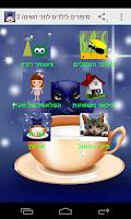 Screenshot of סיפורים לילדים לפני השינה 2