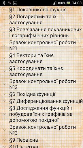 ГДЗ 11 Апостолова Г.В.