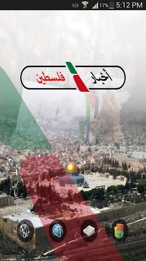 اخبار فلسطين غزة والعالم