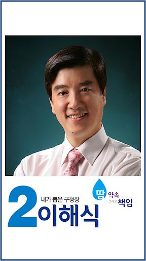 이해식 [새정치민주연합당 강동구청장 후보]