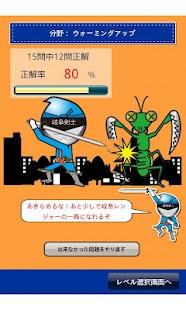 岐阜県民の証- screenshot thumbnail