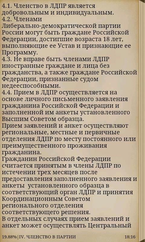 Устав ЛДПР- screenshot